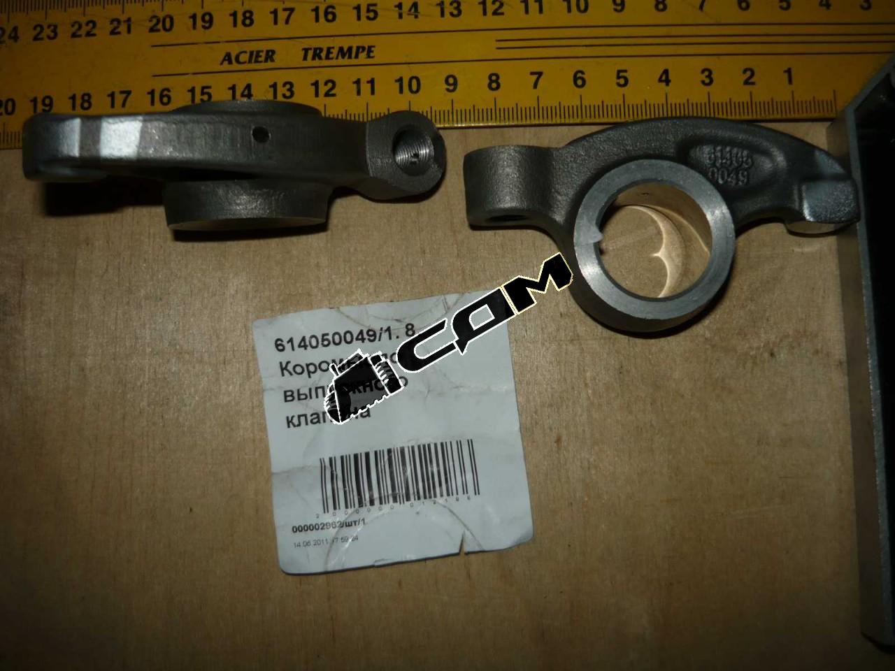 Коромысло выпускного клапана  614050049